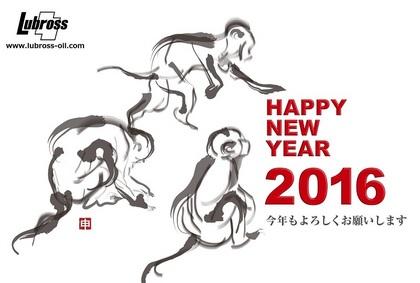 2016ブログ年賀状.jpg