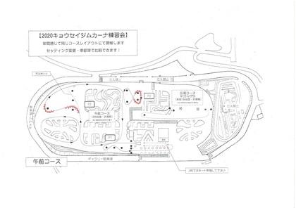 スライドジムカーナコース.jpg